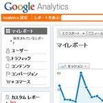 Google Analyticsの採用が現場で進む2つの理由