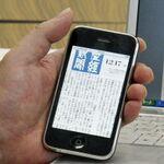 「産経新聞 iPhone版」に見る新聞の未来