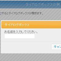 海外で流行中のダイアログ表示をjQuery UIで