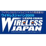 ワイヤレスジャパン 2009レポート