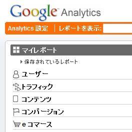 Analyticsメニューの並び順の「秘密」、教えます