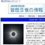 日食の撮影方法 レンズ、フィルターなど機材は?