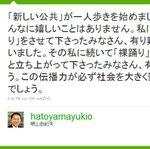 鳩山前首相、ツイッターで「裸踊り」