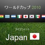 「日本勝って!」 ワールドカップ仕様のツイッターが熱狂