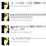横浜立てこもり事件、Twitterで中継