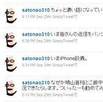 鳩山首相とブロガーが「Twitter会談」