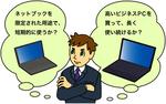 「ネットブック」でなく「ビジネスPC」を選ぶべき5の理由
