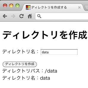 ブラウザーにファイルを残せるFile system APIの使い方