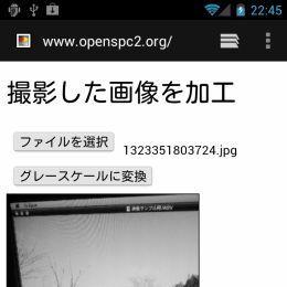 Android 4の新機能でカメラWebアプリ作ってみた