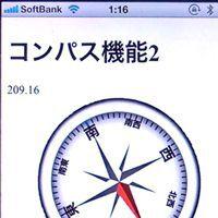 PhoneGapでiPhoneのコンパスアプリを再現