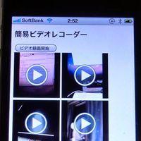 Capture APIでiPhone用ビデオレコーダーを作ろう