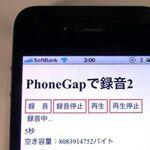 JavaScriptで作れるiPhone用ボイスレコーダー