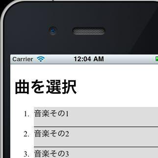 PhoneGapのMedia APIでバイブ付き音楽プレーヤー