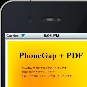 iPhoneがPhoneGapで簡易電子書籍リーダーに