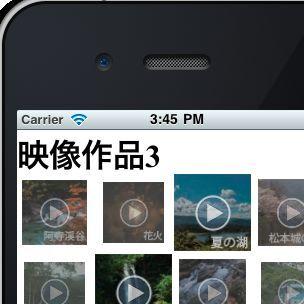 HTML5+CSS3でiPhone用動画アプリを作ろう