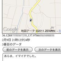 iOS 4.2×localStorageで作るGPSレコーダー