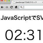 HTML5のInline SVGをJavaScriptで操作