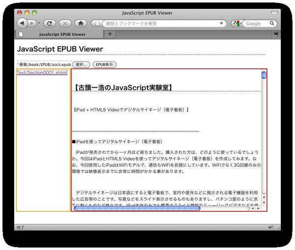 JavaScriptでEPUBビューアーを自作してみた