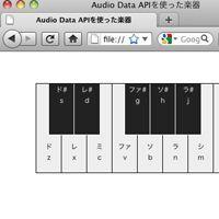 Firefoxでソフトシンセも作れるAudio Data APIの使い方