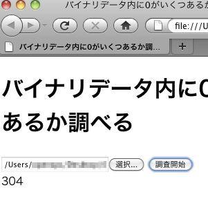 JavaScriptで並列処理ができる「Web Workers」