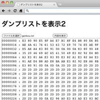 File APIでブラウザーからローカルファイルを操作