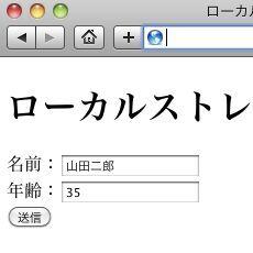 サーバー不要で保存できる「Web Storage」の使い方