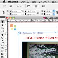 InDesign+JavaScriptで電子書籍制作を自動化