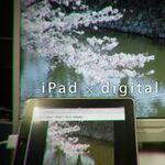 HTML5 VideoでiPadがデジタルサイネージに!
