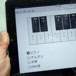 iPad対応!HTML5 Audioで作るブラウザーピアノ
