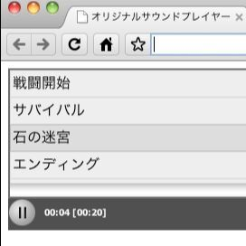 HTML5 Audioで作るiTunes風音楽プレイヤー