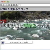 HTML5 videoでニコニコ動画風プレーヤーを作ろう