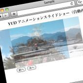 Yahoo! UI Library 3版スライドショーの作り方