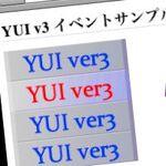 どこよりも早い「Yahoo! UI Library 3」(YUI 3)入門