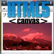 HTML5のcanvasで作る画像フィルター