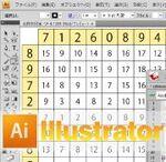 Illustrator×JavaScriptで百ます計算を自動生成