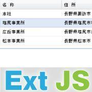 入門Ext JS:グリッドパネルの使い方をマスター