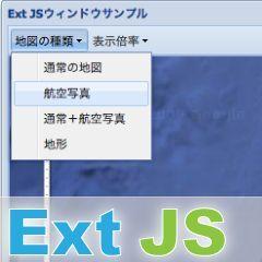 入門Ext JS:デスクトップ風メニューバーを表示しよう