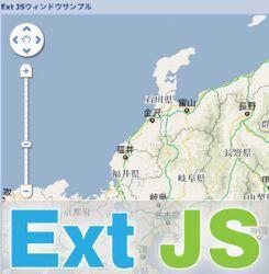 Ext JSでGoogleマップを表示するチュートリアル