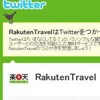 楽天トラベル、お得な旅行情報をTwitterで配信