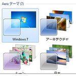 壁紙/解像度/ガジェット 細かく変更されたデスクトップ