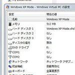 XPアプリがWindows 7上でシームレスに動くXPモード
