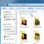 Windows 7の仮想フォルダー ライブラリを使いこなす