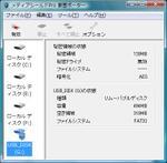 ライフボート、USBメモリーからの情報漏えいを防ぐ「メディアシールドPro」発表