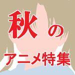 2009年秋開始アニメ大特集