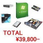 5万円以内で格安Windows 7マシンを自作!