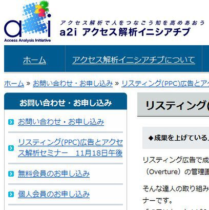 リスティング(PPC)広告とアクセス解析セミナー