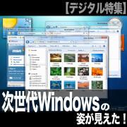 次世代Windowsの姿が見えた!