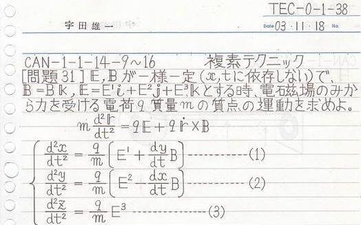ASCII.jp:500枚以上の手書きノートを公開する「物理学正典」の意図 (1/5)
