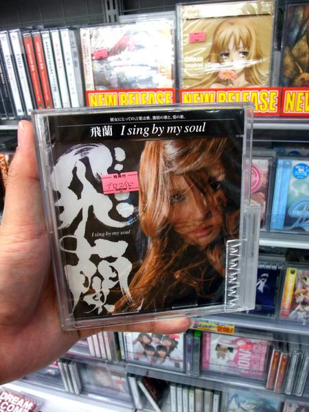 ASCII.jp:坂本真綾17枚目のシングル「マジックナンバー」が発売に! (1/3)