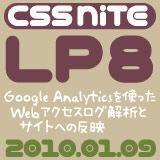 Google Analyticsのプロが集結!制作者向けセミナー